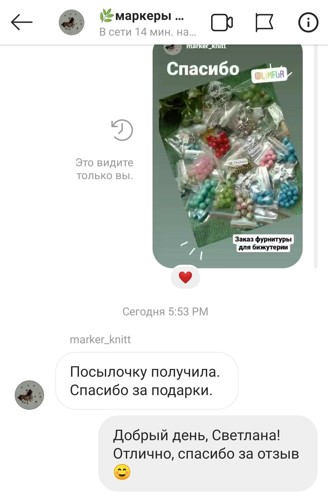 отзыв из инстаграм
